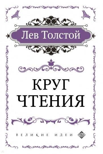 Круг чтения (цитаты из книги), Толстой Лев Николаевич