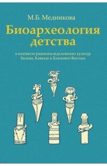 Биоархеология детства в контексте раннеземледельческих культур Балкан, Кавказа и Ближнего Востока