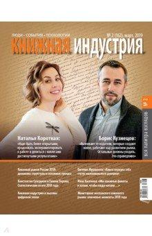 """Журнал """"Книжная индустрия"""" № 2 (162). Март 2019"""