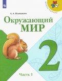 Окружающий мир. 2 класс. Учебник. В 2-х частях. ФГОС
