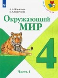 Окружающий мир. 4 класс. Учебник. В 2-х частях. ФП. ФГОС