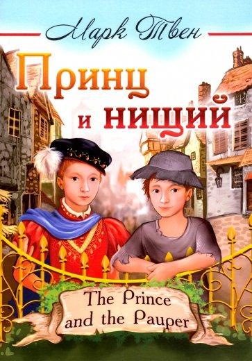 Принц и нищий, Твен Марк