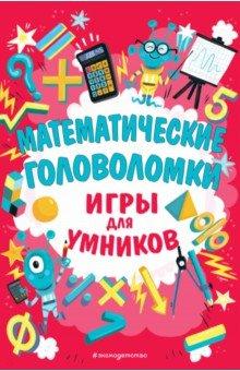 Купить Математические головоломки, Эксмодетство, Головоломки, игры, задания