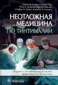 Неотложная медицина по Тинтиналли. Руководство