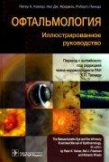 Офтальмология. Иллюстрированное руководство