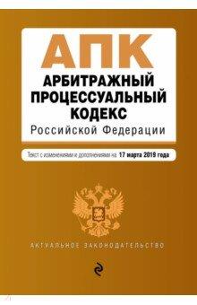 Арбитражный процессуальный кодекс РФ на 17.03.19 г.