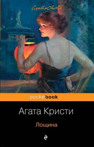 Лощина, Кристи Агата