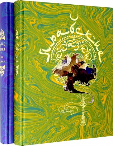 Арабские сказки. В 2-х томах, Артемьева-Скворцова Э.