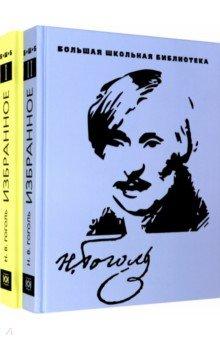 Отзывы к книге «Избранное. В 2-х томах» Гоголь Николай Васильевич