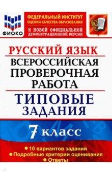 ВПР Русский язык. 7 класс. 10 вариантов. Типовые задания. ФГОС
