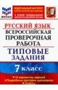 Обложка ВПР Русский язык. 7 класс. 10 вариантов. Типовые задания. ФГОС