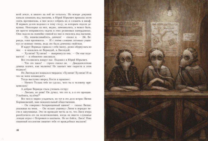 Иллюстрация 1 из 17 для Сестра печали - Вадим Шефнер   Лабиринт - книги. Источник: Лабиринт