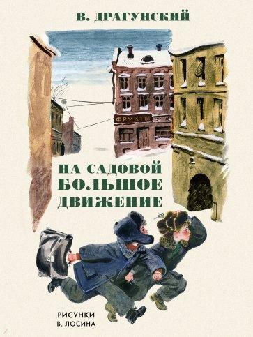 На Садовой большое движение, Драгунский Виктор Юзефович