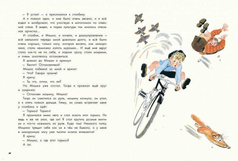Иллюстрация 1 из 15 для На Садовой большое движение - Виктор Драгунский | Лабиринт - книги. Источник: Лабиринт