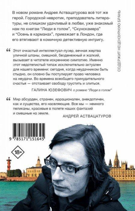 Иллюстрация 1 из 6 для Не кормите и не трогайте пеликанов - Андрей Аствацатуров | Лабиринт - книги. Источник: Лабиринт