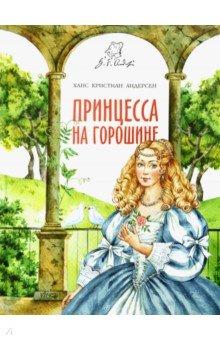 Купить Принцесса на горошине, Качели, Классические сказки зарубежных писателей