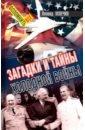 Обложка Загадки и тайны холодной войны