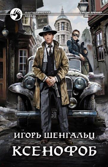 Ксенофоб, Шенгальц Игорь Александрович
