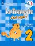 Французский язык. 2 класс. Учебник. ФП