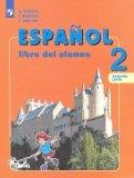 Испанский язык. 2 класс. Учебник. В 2-х частях. Углубленное изучение. ФГОС
