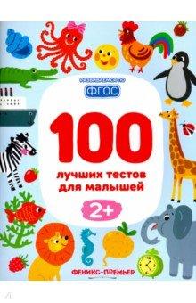 100 лучших тестов для малышей 2+. ФГОС