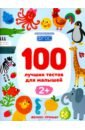 Обложка 100 лучших тестов для малышей 2+