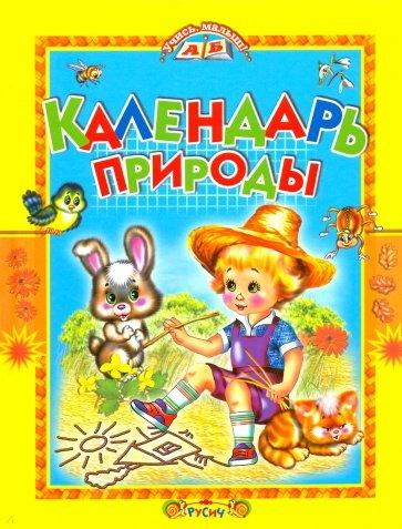 Календарь природы (Агинская), Агинская Елена Николаевна