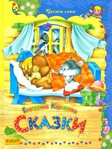 Сказки, Карганова Екатерина Георгиевна