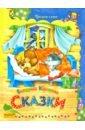 Карганова Екатерина Георгиевна Сказки екатерина соллъх сказки тариэля