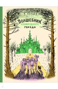 Купить Волшебник Изумрудного города, Детская литература, Сказки отечественных писателей