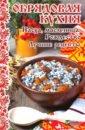 Обрядовая кухня. Пасха, масленница, Рождество. Лучшие рецепты, Лущинская Мария Николаевна