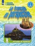 Французский язык. 8 класс. Учебник. ФГОС