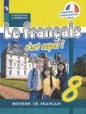 Французский язык. 8 класс. Учебник. ФП. ФГОС