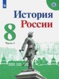 История России. 8 класс. Учебник. В 2-х частях. ФП