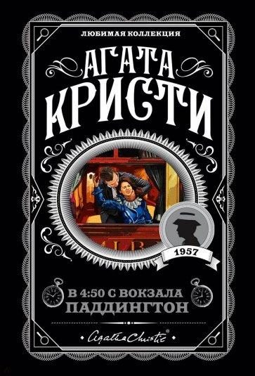 В 4:50 с вокзала Паддингтон, Кристи Агата