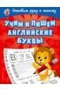 Учим и пишем английские буквы, Александрова Ольга Викторовна