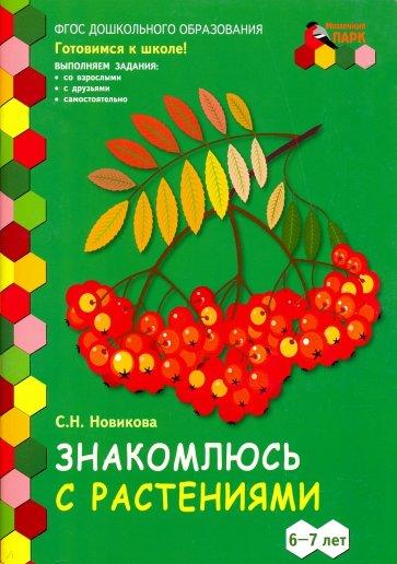 Знакомлюсь с растениями. 6-7 лет. Развивающая тетрадь. 1-е полугодие, Новикова Светлана Николаевна