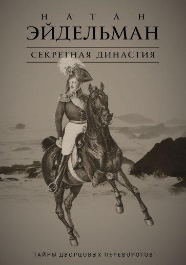 Секретная династия. Тайны дворцовых переворотов, Эйдельман Н.