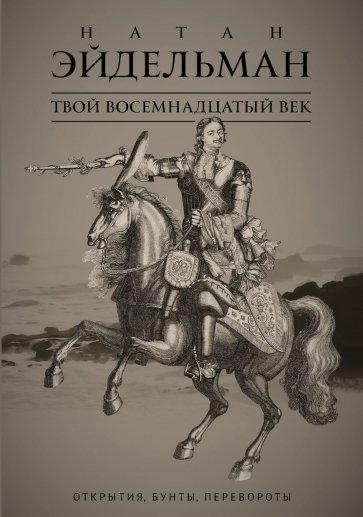Твой восемнадцатый век. Открытия, бунты, перевороты, Эйдельман Натан Яковлевич
