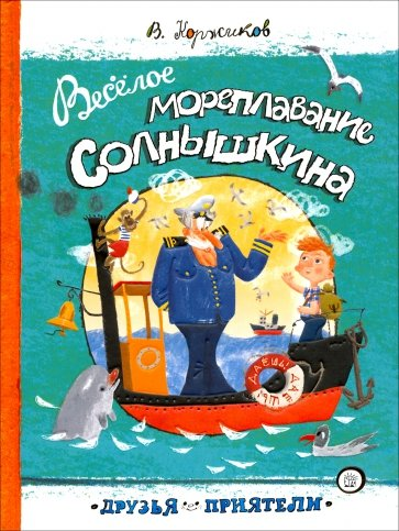 Друзья-приятели. Веселое мореплавание Солнышкина, Коржиков Виталий Титович