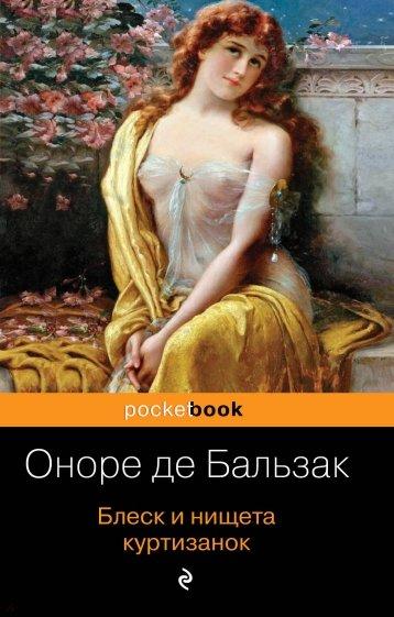 Блеск и нищета куртизанок, Бальзак Оноре де