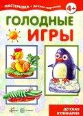 Голодные игры. Детская кулинария. 5-7 лет