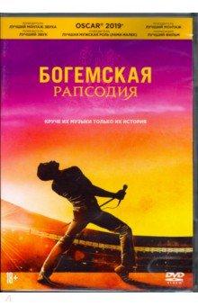 Zakazat.ru: Богемская рапсодия + артбук/карточки (DVD). Сингер Брайан