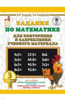 Математика. 3 класс. Задания для повторения