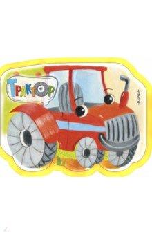 Купить Трактор, АСТ. Малыш 0+, Отечественная поэзия для детей