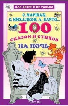 Купить 100 сказок и стихов на ночь, АСТ, Отечественная поэзия для детей