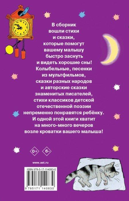 Иллюстрация 1 из 7 для 100 сказок и стихов на ночь - Самуил Маршак   Лабиринт - книги. Источник: Лабиринт