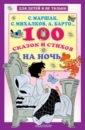100 сказок и стихов на ночь, Маршак Самуил Яковлевич