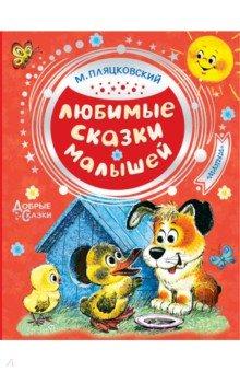 Купить Любимые сказки малышей, Малыш, Сказки и истории для малышей