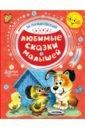 Любимые сказки малышей, Пляцковский Михаил Спартакович